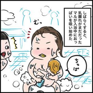 しばらくすると、マルが入浴中におっぱいを吸い始めた