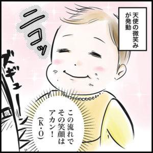 天使の微笑みが発動